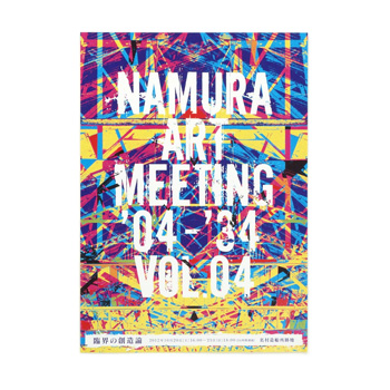NAMURA ART MEETING '04-'34 vol.4 臨界の創造論